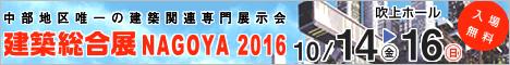 第46回 建築総合展NAGOYA 2016